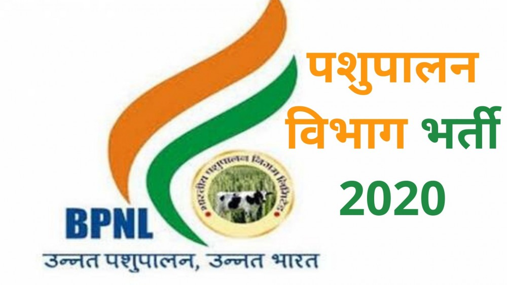 BPNL Various Posts Recruitment 2020